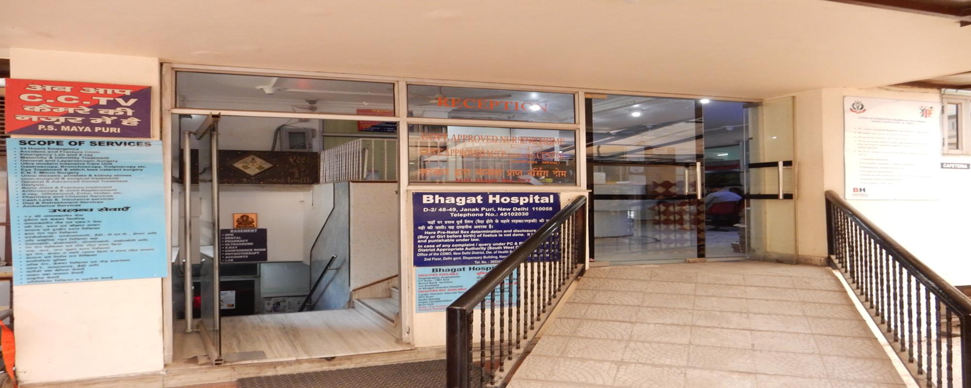 Bhagat Hospital Bhagat Chandra Hospital Welcome To